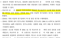 """'나경원 아들' 특혜 논란 증폭...""""서울대가 입시컨설팅학원이냐"""""""