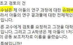 서울대 의대 교수가 '나경원 아들' 연구과정 지도교수?