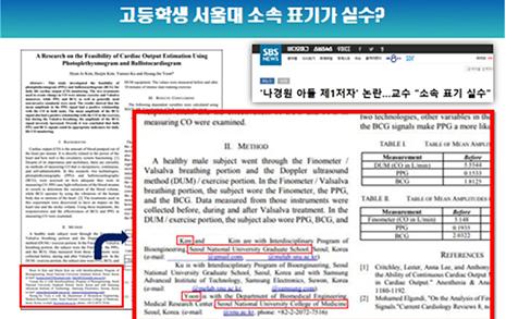 """'나경원 아들' 저작물에 '서울대 소속'이라 표기... 총장 """"유감"""""""
