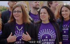 미국 하원의원된 28세 웨이트리스... 여성정치가 만들어내는 미래