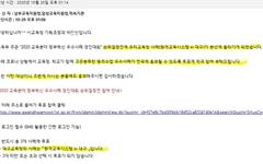 [단독] 교육부 경진대회 국민투표, 대구교육청 '특정투표 유도'