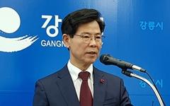 검찰, 강릉시장에 '황제접종'한 보건소장 징역 6월 구형