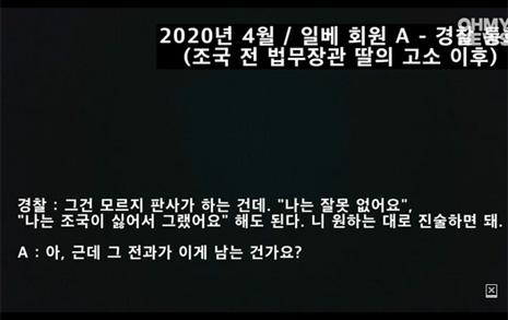 """'조국 딸 모욕' 고소당한 일베 """"전과 남나요?"""""""