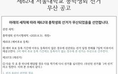 후보 등록 0명… 서울대 총학생회장 선거 최종 무산