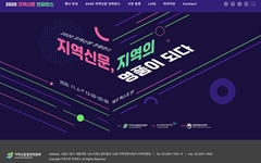 2020 지역신문 컨퍼런스 '지역신문, 지역의 명품이 되다'