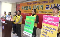 '홍준표 무상급식 중단' 규탄  교사, 대법원 무죄 판결