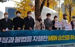 """MBN 6개월 영업정지 결정에, 언론단체 """"처벌 수위 가벼워"""""""