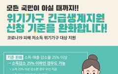 용인시, 코로나19 위기가구 긴급생계지원 6일까지 연장