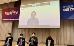 """'조중동' 빠진 팩트체크넷 출범... """"모든 언론사에 참여 요청"""""""
