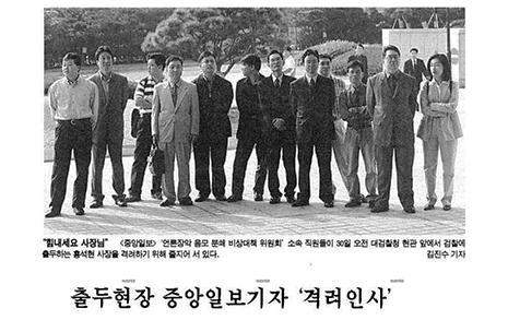 """""""홍 사장님 힘내세요""""... 조국이 꺼낸 중앙일보 사건"""