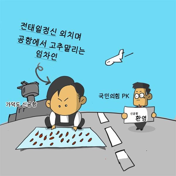 [만평] 전태일 운운에 공항 고추말리기... 신종 캐릭터?