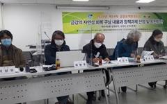 """""""금강 유역 7197개 보 전수조사 후 불필요한 보 해체"""""""