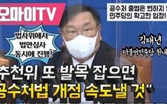 """[영상] 김태년 """"추천위 또 발목 잡으면 공수처법 개정 속도낼 것"""""""