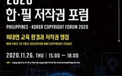 한국-필리핀 '비대면 교육시대, 저작권' 포럼 개최