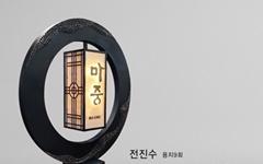 의령 출신 전진수 대표, 옥외광고 대상전 '장관상' 수상
