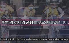 '참 이상한 나라의 경제' 영상, 해외에서 화제