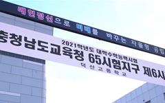 충남교사노조 '수능 코로나19' 방역 위해 재택근무 제안