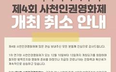 """사천인권영화제 취소 """"코로나19 확산 방지 위해"""""""