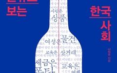 '은유'라는 거울로 비추어 본 한국 사회