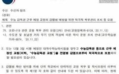3일 사이 교직원-학생 확진자 152명↑, 수능감독관 재택 조치
