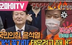 """[영상] 박상혁 """"국민의힘, '윤석열 대선 꽃가마' 태우려고 하나!"""""""