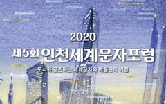 2020 인천세계문자 포럼, 12월 7일 온라인 개최