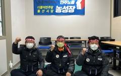 민주노총 울산본부장 등 3명  민주당 울산시당사 농성 돌입