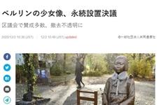 """일본, 베를린 '평화의 소녀상' 영구존치 추진에 """"극히 유감"""""""