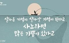 """교보빌딩 '광화문 글판'에 고래낚시 그림... 해양단체 """"국제 망신"""""""
