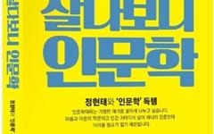 정현태, 인문학 입문서 '살다보니 인문학' 출간
