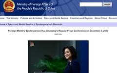 """중국 """"한반도 문제, 정치적 해결 필요... 대북제재 완화해야"""""""