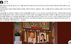 """'노무현 영정' 건 추미애 """"살떨리는 공포... 검찰개혁 못 접는다"""""""
