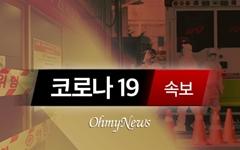 충남 태안 '미결정' 재검자 결국 확진… 15번째