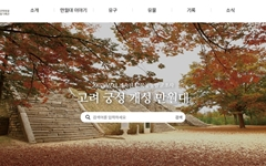 만월대 남북공동발굴 '12년' 기록, 국민께 보고합니다