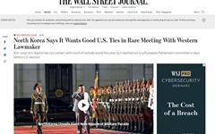 "WSJ ""북한, 유럽의회에 '미국과 좋은 관계 원한다' 전해"""