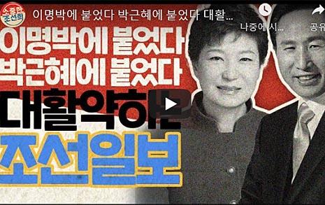 """""""도곡동 땅 이명박 것"""" 말했던 '조선일보맨'의 반전"""