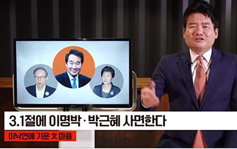 MB·박근혜 3·1절에 사면된다? 너무 나간 <중앙> 보도