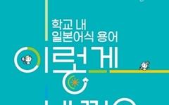 '경례→인사' 등 학교 내 일본식 용어, 우리말로 바꿔요