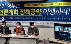 """언론사회단체  """"문재인 정부,  언론개혁 대선 공약지켜라"""""""