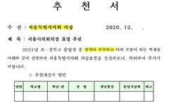 """""""시험 등수 사라졌는데..."""" 서울시의회 성적 우수자 추천 요구 논란"""