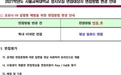 정시 원서마감 직후에 왜?...서울교대 '면접방식' 돌발 변경 논란