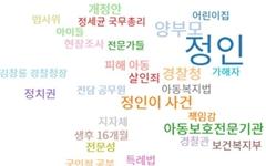 부산일보와 KNN, 아동학대 사건 보도 '진일보'