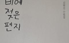 김현길 수필집 '비에 젖은 편지' 출간