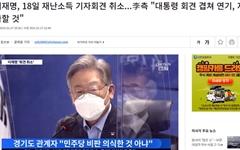 """이재명 """"참 못된 조선일보, 가짜뉴스 조작 그만"""""""