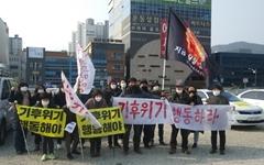 [영상] 환경단체, 윤영석 사무실 앞 차량시위 벌인 까닭