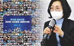 은수미 성남시장 온라인 새해인사 나선다