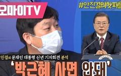 [핫피플] 안진걸의 문재인 대통령 신년 기자회견 분석 '박근혜 사면 안돼'