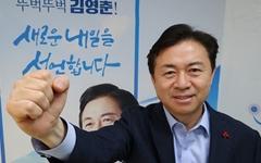 """""""부산시장 출마는 숙명, 가덕신공항특별법 통과되면 바뀔 것"""""""