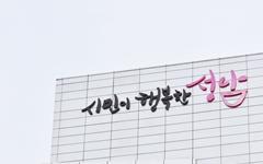 성남시 중고생·학교밖 청소년 70명 학습도우미 지원... 1대1 매칭