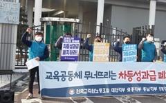 """전교조 충청권 4개지부 """"교원 성과급제 폐지하라"""""""